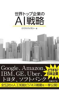 世界トップ企業のAI戦略 / Google、GE、IBM
