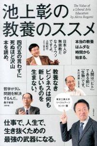 池上彰の教養のススメ / 東京工業大学リベラルアーツセンター篇