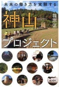 神山プロジェクト / 未来の働き方を実験する