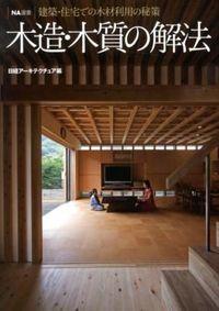 木造・木質の解法 / 建築・住宅での木材利用の秘策