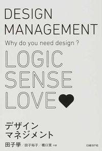 デザインマネジメント / Why do you need design?
