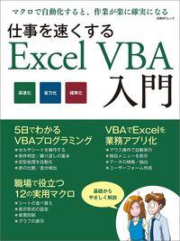 仕事を速くするExcel VBA入門 / マクロで自動化すると、作業が楽に確実になる