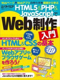 HTML5&PHP&JavaScriptでWeb制作入門 / WebページやWebアプリの作り方を基礎から学ぶ