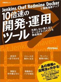 10倍速の開発・運用ツール / Jenkins、Chef、Redmine、Dockerで業務効率アップ