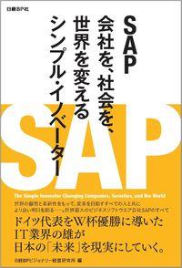 SAP / 会社を、社会を、世界を変えるシンプル・イノベーター