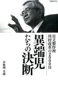 異端児たちの決断 / 日立製作所川村改革の2000日