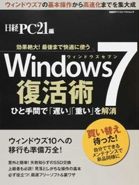 Windows7復活術