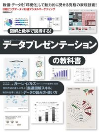 データプレゼンテーションの教科書