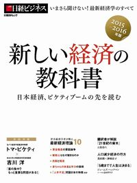 新しい経済の教科書 2015ー2016年版