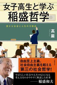 女子高生と学ぶ稲盛哲学 / 豊かな社会と人生の方程式