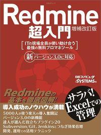 Redmine超入門 増補改訂版 / ITの現場全員が使い助け合う最強の無料プロマネツール