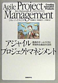 アジャイルプロジェクトマネジメント / 最高のチームづくりと革新的な製品の法則