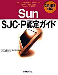 Sun SJCーP認定ガイド / 310ー055対応