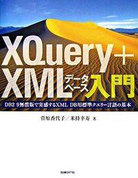 XQuery+XMLデータベース入門 / DB2 9無償版で実感するXML DB用標準クエリー言語の基本
