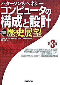 コンピュータの構成と設計 別冊(歴史展望) 第3版