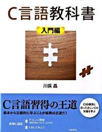 C言語教科書