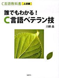 C言語教科書 上達編 (誰でもわかる! C言語ベテラン技)