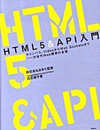 HTML 5 & API入門 / キャンバス、VideoからWeb Socketsまでー次世代Web標準の全容