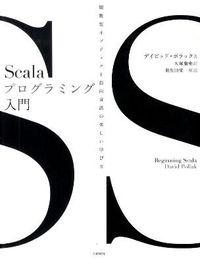 Scalaプログラミング入門 / 関数型オブジェクト指向言語の楽しい学び方