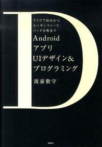 AndroidアプリのUIデザイン&プログラミング / アイデア固めからユーザーフィードバック分析まで