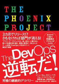 The DevOps逆転だ! / 究極の継続的デリバリー