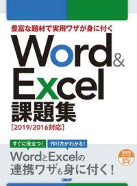 豊富な題材で実用ワザが身に付くWord & Excel 課題集[2019/2016対応]