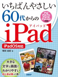 いちばんやさしい60代からのiPad iPadOS対応