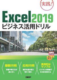 Excel 2019ビジネス活用ドリル