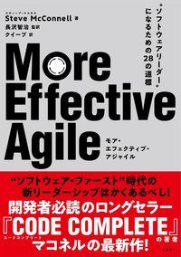 """More Effective Agile / """"ソフトウェアリーダー""""になるための28の道標"""