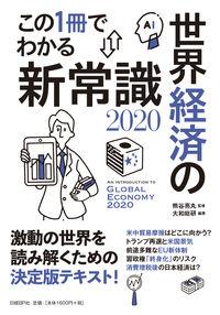 この1冊でわかる世界経済の新常識2020