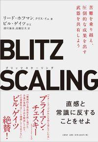 BLITZSCALING / 苦難を乗り越え、圧倒的な成果を出す武器を共有しよう