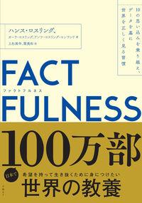 FACTFULNESS / 10の思い込みを乗り越え、データを基に世界を正しく見る習慣