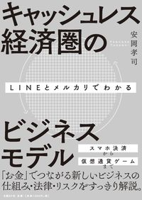 LINEとメルカリでわかるキャッシュレス経済圏のビジネスモデル
