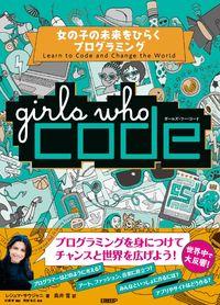 Girls Who Code / 女の子の未来をひらくプログラミング