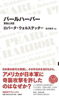 パールハーバー ――警告と決定 (日経BPクラシックス)