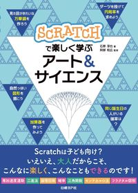 Scratchで楽しく学ぶアート&サイエンス