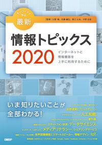 キーワードで学ぶ最新情報トピックス 2020 インターネットと情報機器を上手に利用するために