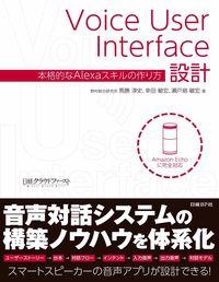 Voice User Interface設計 / 本格的なAlexaスキルの作り方