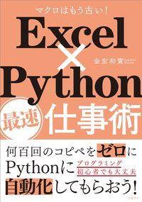 Excel×Python最速仕事術 ; マクロはもう古い!
