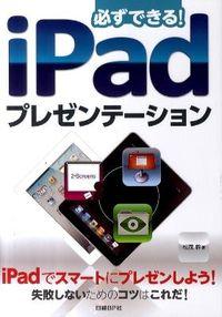 必ずできる!iPadプレゼンテーション