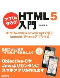 アプリを作ろう! HTML5入門 / HTML5+CSS3+JavaScriptで学ぶAndroid/iPhoneアプリ作成