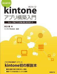 はじめてのkintoneアプリ構築入門 / スムーズなアプリ作成・導入をサポート