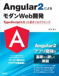 Angular2によるモダンWeb開発 / TypeScriptを使った基本プログラミング