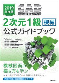 2019年度版CAD利用技術者試験2次元1級(機械)公式ガイドブック