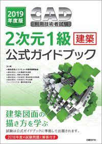 2019年度版CAD利用技術者試験2次元1級(建築)公式ガイドブック