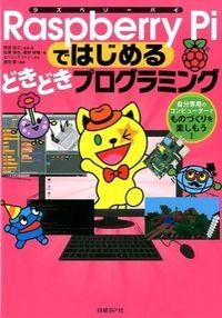Raspberry Piではじめるどきどきプログラミング / 自分専用のコンピューターでものづくりを楽しもう!