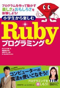 小学生から楽しむRubyプログラミング / プログラムを作って動かす楽しさとおもしろさを体験しよう!