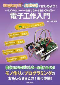 Raspberry PiとSCRATCHではじめよう!電子工作入門 / ラズパイローバーを作りながら楽しく学ぼう
