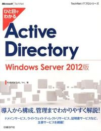 ひと目でわかるActive Directory Windows Server 2012版