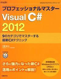 プロフェッショナルマスターVisualC#2012 : 9のカテゴリでマスターする最新C#テクニック